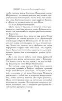Викинг. Страсти по Владимиру Святому — фото, картинка — 13