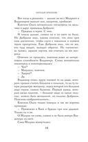 Викинг. Страсти по Владимиру Святому — фото, картинка — 14