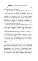 Викинг. Страсти по Владимиру Святому — фото, картинка — 15