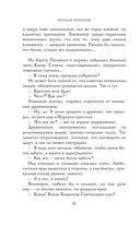 Викинг. Страсти по Владимиру Святому — фото, картинка — 6