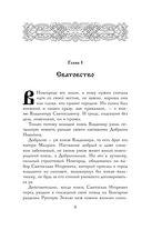 Викинг. Страсти по Владимиру Святому — фото, картинка — 8