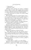 Викинг. Страсти по Владимиру Святому — фото, картинка — 10
