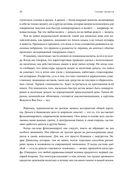 Голые деньги. Откровенная книга о финансовой системе — фото, картинка — 11