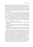 Голые деньги. Откровенная книга о финансовой системе — фото, картинка — 5
