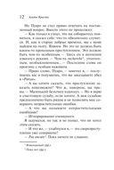 Убийства по алфавиту (м) — фото, картинка — 11
