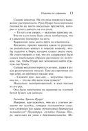Убийства по алфавиту (м) — фото, картинка — 12