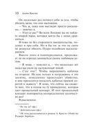 Убийства по алфавиту (м) — фото, картинка — 9