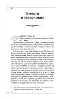 Книга, которая лечит. Болезни позвоночника и суставов (м) — фото, картинка — 6