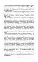 Страница 32