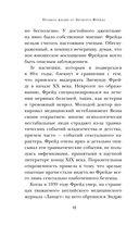 Правила жизни от Зигмунда Фрейда — фото, картинка — 10