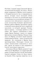 Правила жизни от Зигмунда Фрейда — фото, картинка — 11