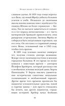 Правила жизни от Зигмунда Фрейда — фото, картинка — 12