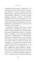 Правила жизни от Зигмунда Фрейда — фото, картинка — 13
