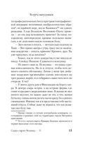 Сказки Старого Вильнюса. Том 5 — фото, картинка — 12
