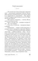 Сказки Старого Вильнюса. Том 5 — фото, картинка — 14