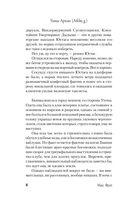 Сказки Старого Вильнюса. Том 5 — фото, картинка — 7