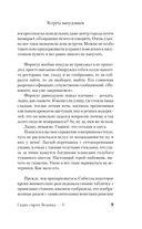 Сказки Старого Вильнюса. Том 5 — фото, картинка — 8