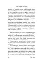 Сказки Старого Вильнюса. Том 5 — фото, картинка — 9