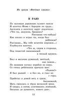 Дневник Фокса Микки — фото, картинка — 11