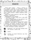 Большая книга заданий по всем темам курса начальной школы. 1-4 классы — фото, картинка — 2