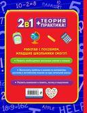 Большая книга заданий по всем темам курса начальной школы. 1-4 классы — фото, картинка — 16