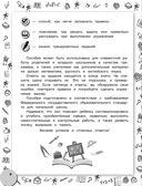 Большая книга заданий по всем темам курса начальной школы. 1-4 классы — фото, картинка — 3
