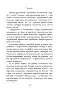 Как вырастить ребенка в мире без границ. Российский, европейский и американский опыт воспитания — фото, картинка — 12