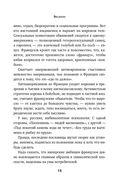 Как вырастить ребенка в мире без границ. Российский, европейский и американский опыт воспитания — фото, картинка — 14