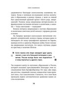 Как вырастить ребенка в мире без границ. Российский, европейский и американский опыт воспитания — фото, картинка — 9