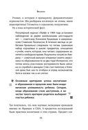 Как вырастить ребенка в мире без границ. Российский, европейский и американский опыт воспитания — фото, картинка — 10