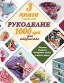 Рукоделие. 1000 идей для творчества (комплект из 3 книг) — фото, картинка — 1