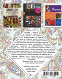 Рукоделие. 1000 идей для творчества (комплект из 3 книг) — фото, картинка — 2