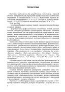 Английский язык для специалистов автосервиса — фото, картинка — 6