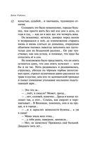 Наполеонов обоз. Книга 3. Ангельский рожок — фото, картинка — 12
