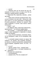 Наполеонов обоз. Книга 3. Ангельский рожок — фото, картинка — 13