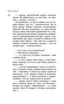 Наполеонов обоз. Книга 3. Ангельский рожок — фото, картинка — 14