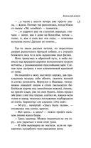 Наполеонов обоз. Книга 3. Ангельский рожок — фото, картинка — 15