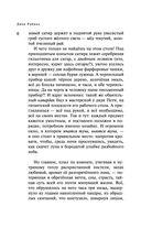Наполеонов обоз. Книга 3. Ангельский рожок — фото, картинка — 6