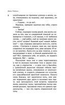 Наполеонов обоз. Книга 3. Ангельский рожок — фото, картинка — 8