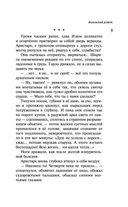 Наполеонов обоз. Книга 3. Ангельский рожок — фото, картинка — 9