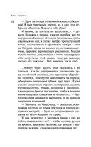 Наполеонов обоз. Книга 3. Ангельский рожок — фото, картинка — 10