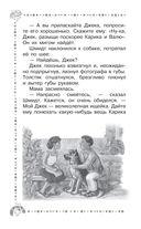 Необыкновенные приключения Карика и Вали — фото, картинка — 12