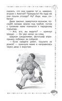 Необыкновенные приключения Карика и Вали — фото, картинка — 15