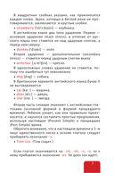 Мой первый иллюстрированный словарь английского языка — фото, картинка — 3