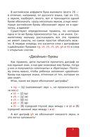 Мой первый иллюстрированный словарь английского языка — фото, картинка — 5
