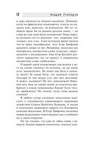 Яд для императора — фото, картинка — 11