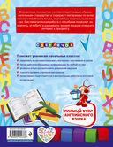 Полный курс английского языка: для начальной школы — фото, картинка — 16