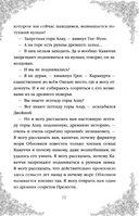 Непревзойдённые. Спящая Каракатица — фото, картинка — 15