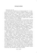 Всемирная история Нового времени. XVI-XVIII вв. 8 класс. Справочник — фото, картинка — 4