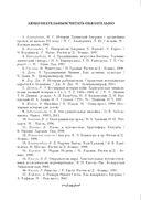 Всемирная история Нового времени. XVI-XVIII вв. 8 класс. Справочник — фото, картинка — 7